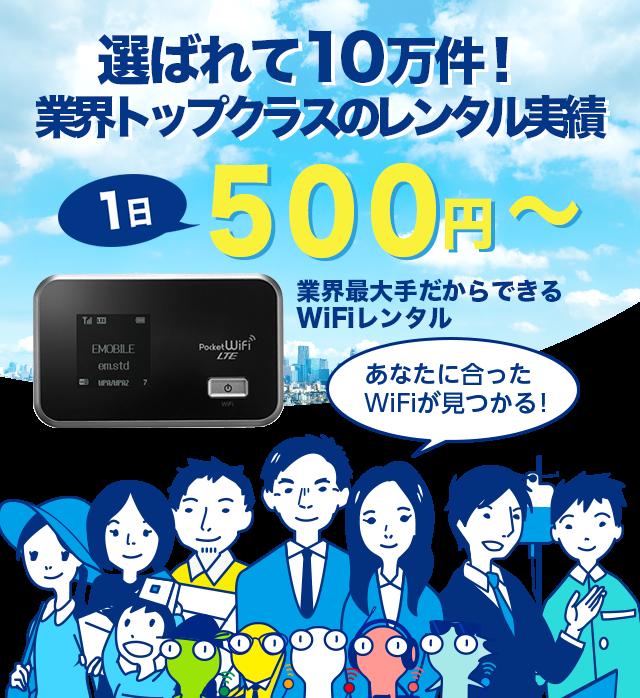 b032f03770077 国内用WiFiレンタル専門店 WiFiレンタル便    TOPページ